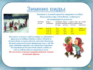 Занятия в зимний период на открытом воздухе допускаются при соблюдении следую