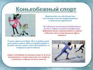 Перед выходом на лёд обязательно выполняйте комплекс общеразвивающих и специа