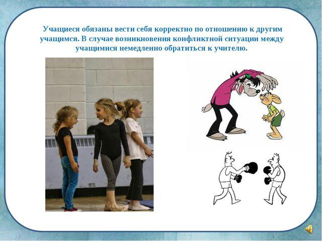 Учащиеся обязаны вести себя корректно по отношению к другим учащимся. В случ...