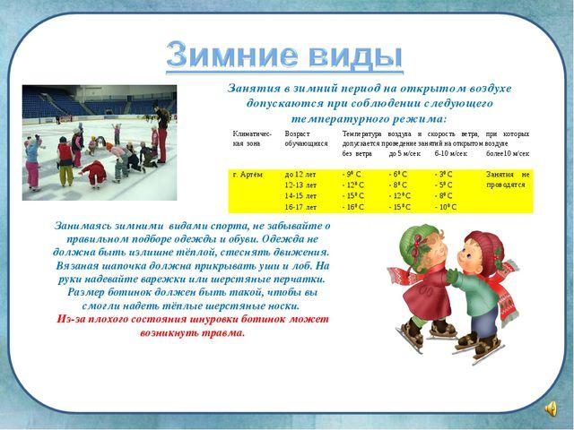 Занятия в зимний период на открытом воздухе допускаются при соблюдении следую...