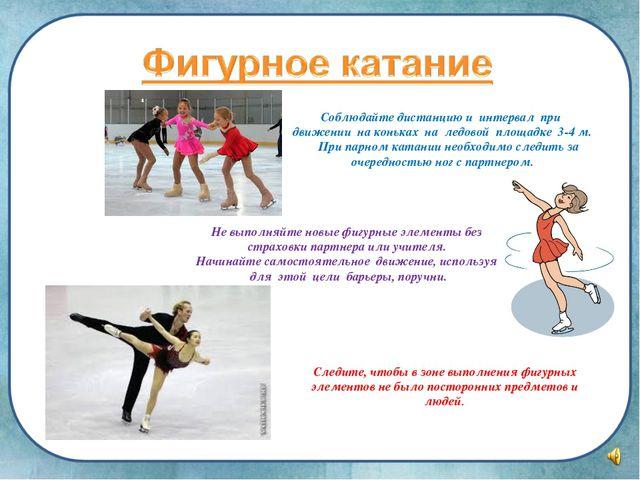 Соблюдайте дистанцию и интервал при движении на коньках на ледовой площадке 3...