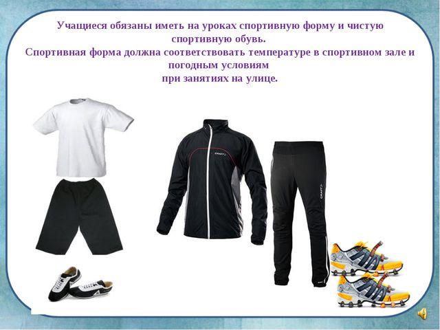 Учащиеся обязаны иметь на уроках спортивную форму и чистую спортивную обувь....