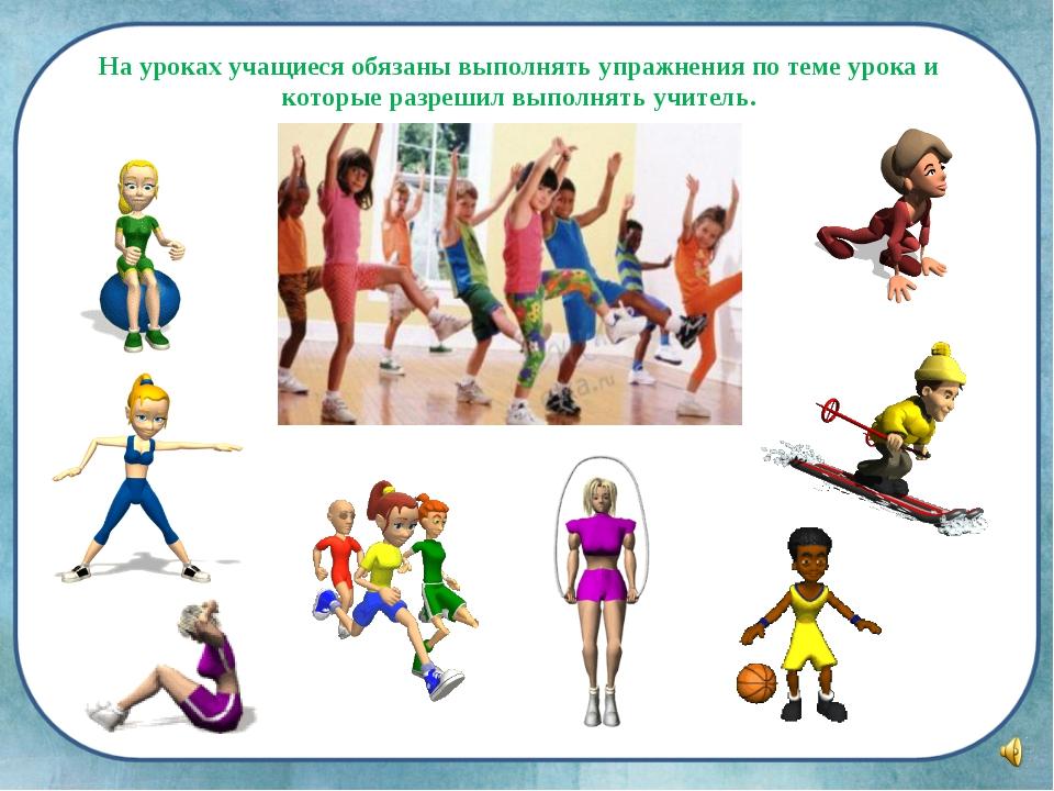 На уроках учащиеся обязаны выполнять упражнения по теме урока и которые разре...
