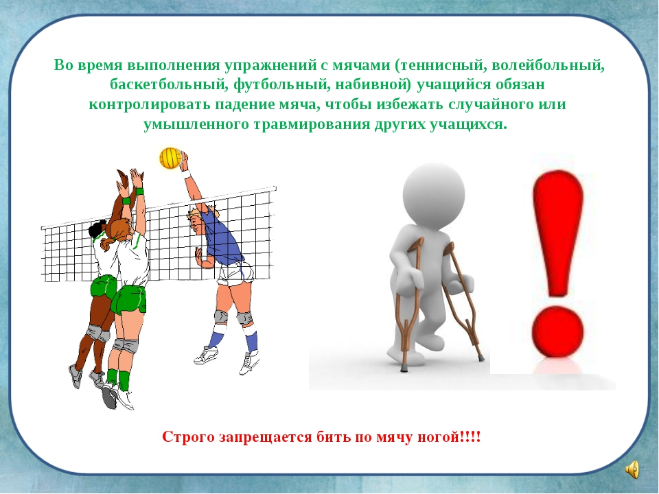 Во время выполнения упражнений с мячами (теннисный, волейбольный, баскетболь...