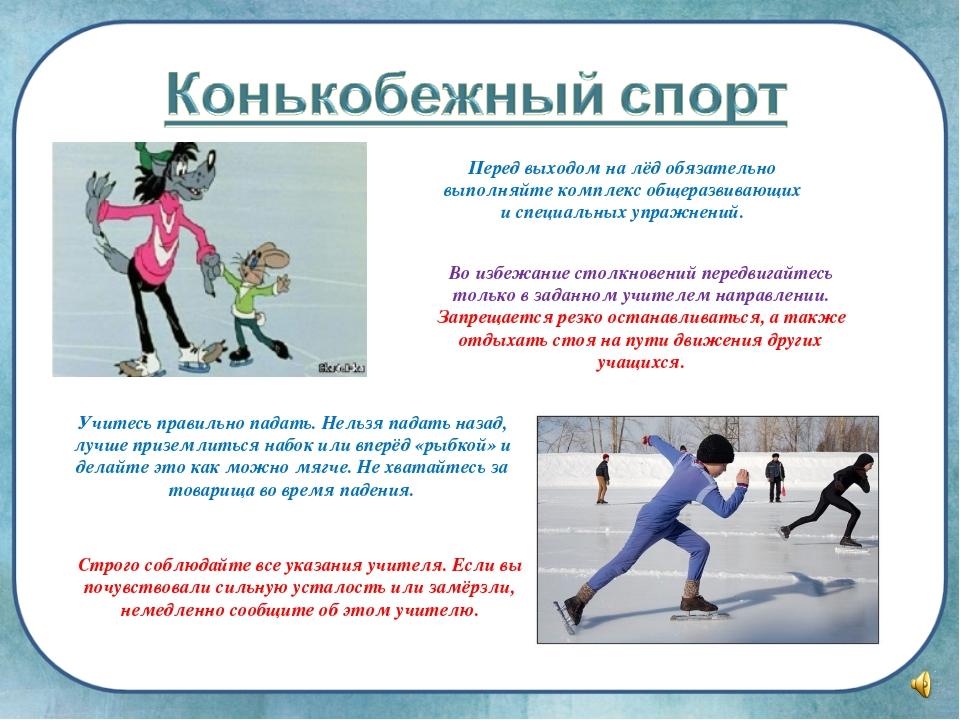 Перед выходом на лёд обязательно выполняйте комплекс общеразвивающих и специа...