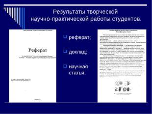 Результаты творческой научно-практической работы студентов. реферат; доклад;