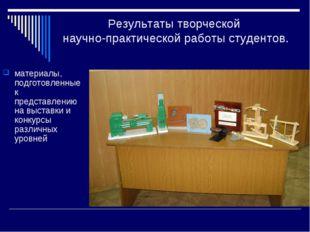 Результаты творческой научно-практической работы студентов. материалы, подгот