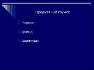 Предметный кружок Реферат; Доклад; Олимпиада.