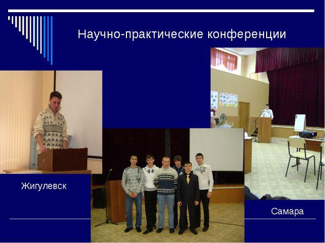 Научно-практические конференции Самара Жигулевск