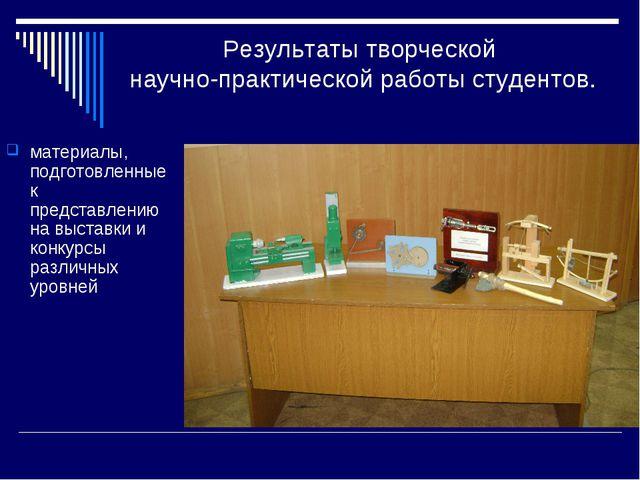 Результаты творческой научно-практической работы студентов. материалы, подгот...