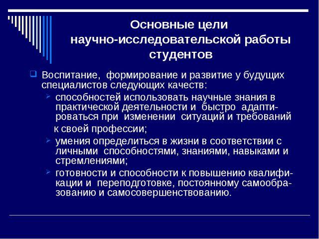 Основные цели научно-исследовательской работы студентов Воспитание, формирова...