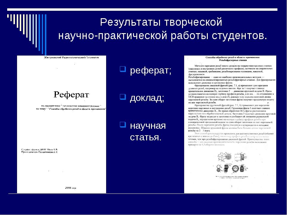 Результаты творческой научно-практической работы студентов. реферат; доклад;...