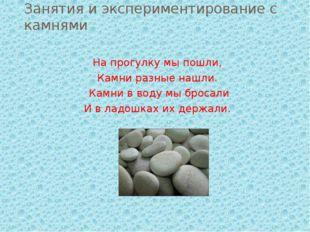 Занятия и экспериментирование с камнями На прогулку мы пошли, Камни разные на