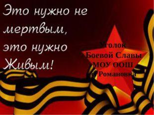 Уголок Боевой Славы МОУ ООШ с. Романовка