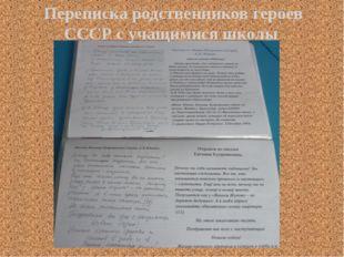 Переписка родственников героев СССР с учащимися школы