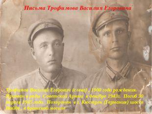 Письма Трофимова Василия Егоровича Трофимов Василий Егорович (слева) , 1900