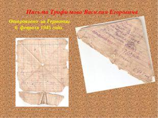 Письма Трофимова Василия Егоровича Отправлено из Германии 6 февраля 1945 года