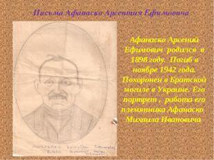 Письма Афанаско Арсентия Ефимовича Афанаско Арсений Ефимович родился в 1898