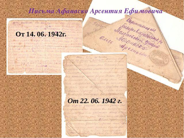 Письма Афанаско Арсентия Ефимовича От 14. 06. 1942г. От 22. 06. 1942 г.
