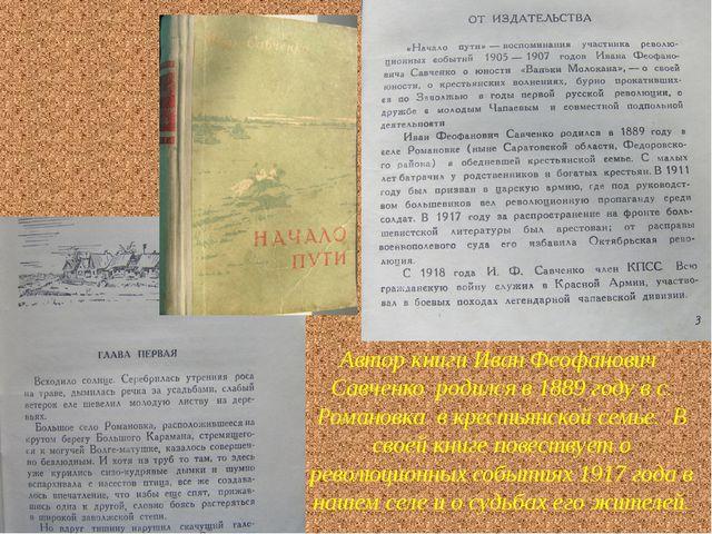 Автор книги Иван Феофанович Савченко родился в 1889 году в с. Романовка в кр...