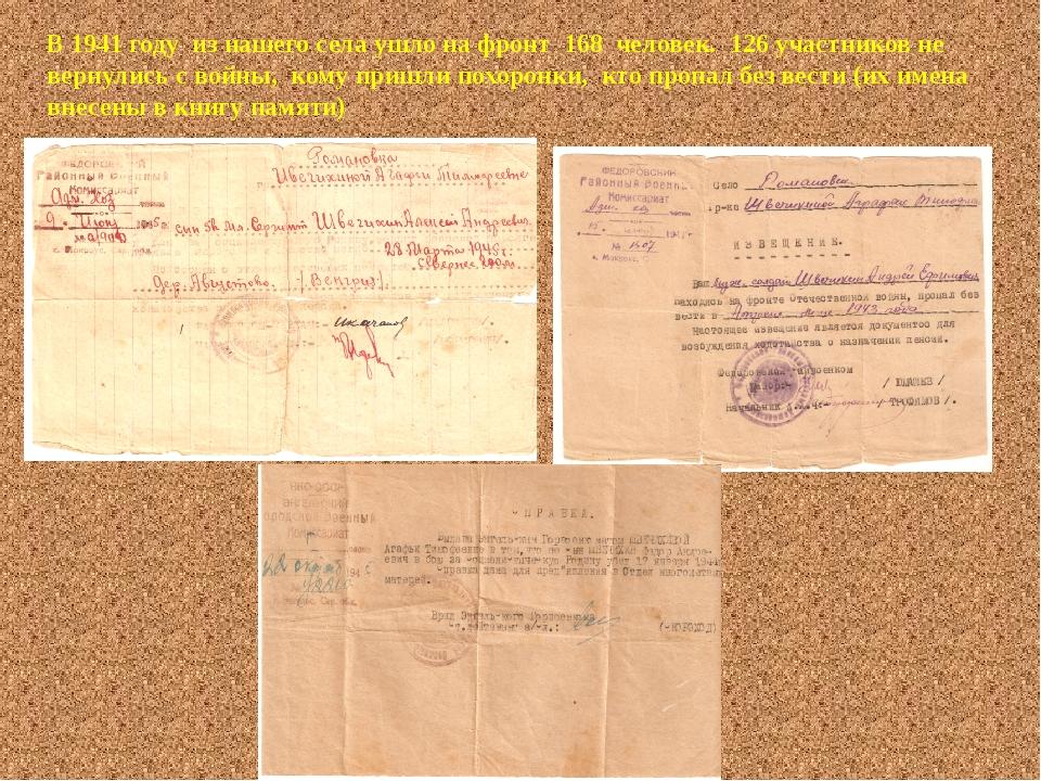 В 1941 году из нашего села ушло на фронт 168 человек. 126 участников не верн...