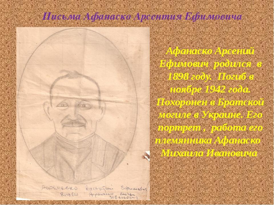 Письма Афанаско Арсентия Ефимовича Афанаско Арсений Ефимович родился в 1898...