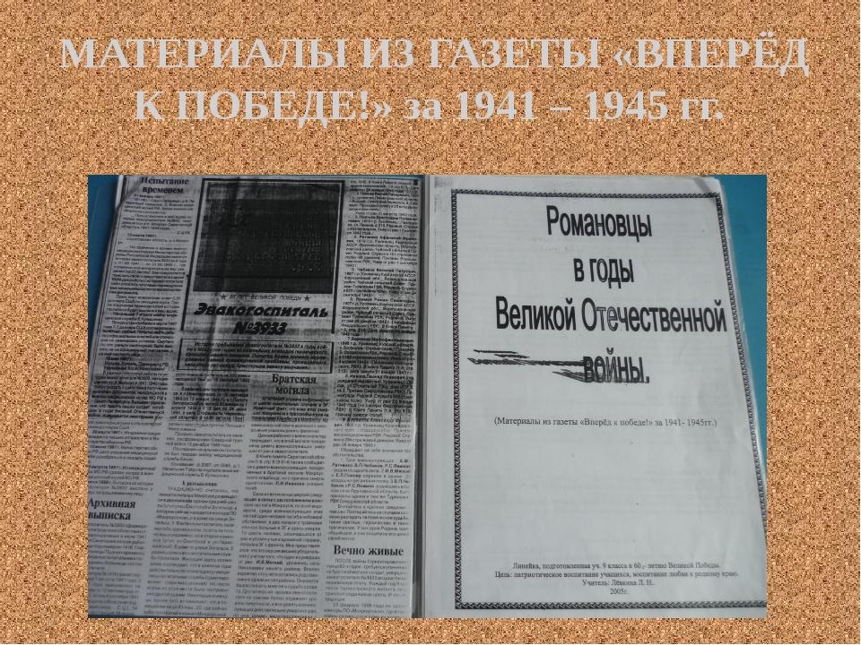 МАТЕРИАЛЫ ИЗ ГАЗЕТЫ «ВПЕРЁД К ПОБЕДЕ!» за 1941 – 1945 гг.