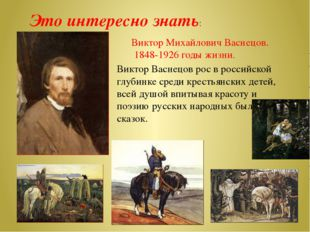Виктор Васнецов рос в российской глубинке среди крестьянских детей, всей душо