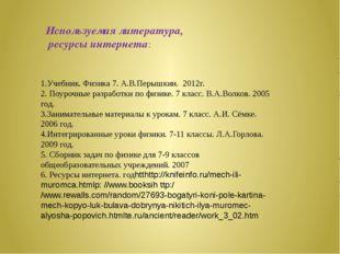 Используемая литература, ресурсы интернета: 1.Учебник. Физика 7. А.В.Перышкин