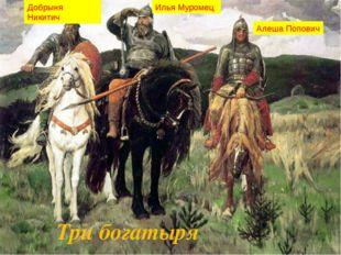 Три богатыря Добрыня Никитич Илья Муромец Алеша Попович