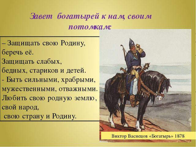 – Защищать свою Родину, беречь её. Защищать слабых, бедных, стариков и детей....