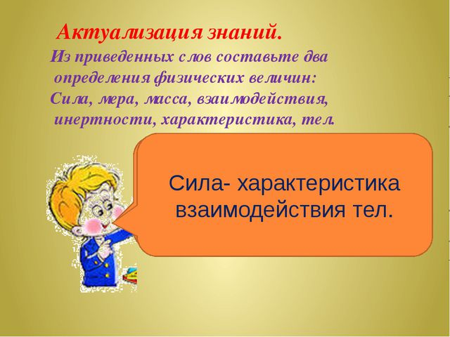 Из приведенных слов составьте два определения физических величин: Сила, мера,...