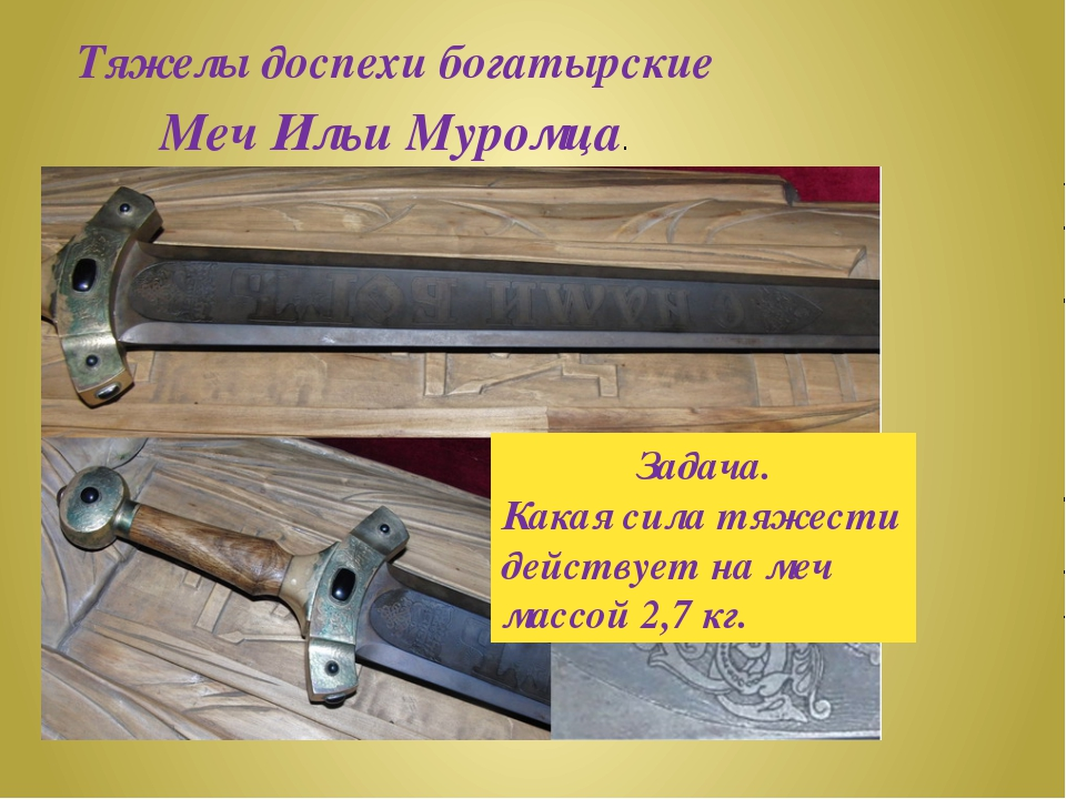 Меч Ильи Муромца. Задача. Какая сила тяжести действует на меч массой 2,7 кг....