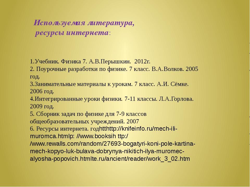 Используемая литература, ресурсы интернета: 1.Учебник. Физика 7. А.В.Перышкин...