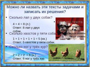 Можно ли назвать эти тексты задачами и записать их решения? Сколько лап у дву