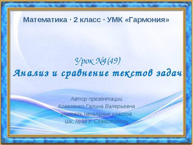 Урок №4(49) Анализ и сравнение текстов задач Автор презентации Коваленко Гали...