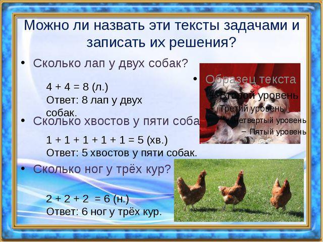 Можно ли назвать эти тексты задачами и записать их решения? Сколько лап у дву...