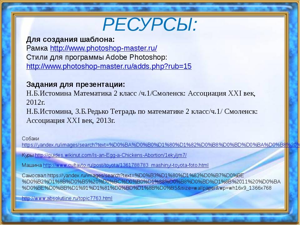 РЕСУРСЫ: Собаки https://yandex.ru/images/search?text=%D0%BA%D0%B0%D1%80%D1%82...