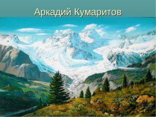 Аркадий Кумаритов
