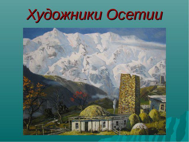 Художники Осетии