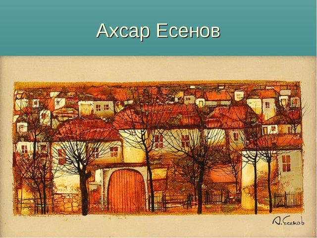 Ахсар Есенов