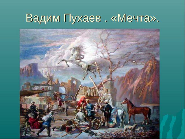 Вадим Пухаев . «Мечта».