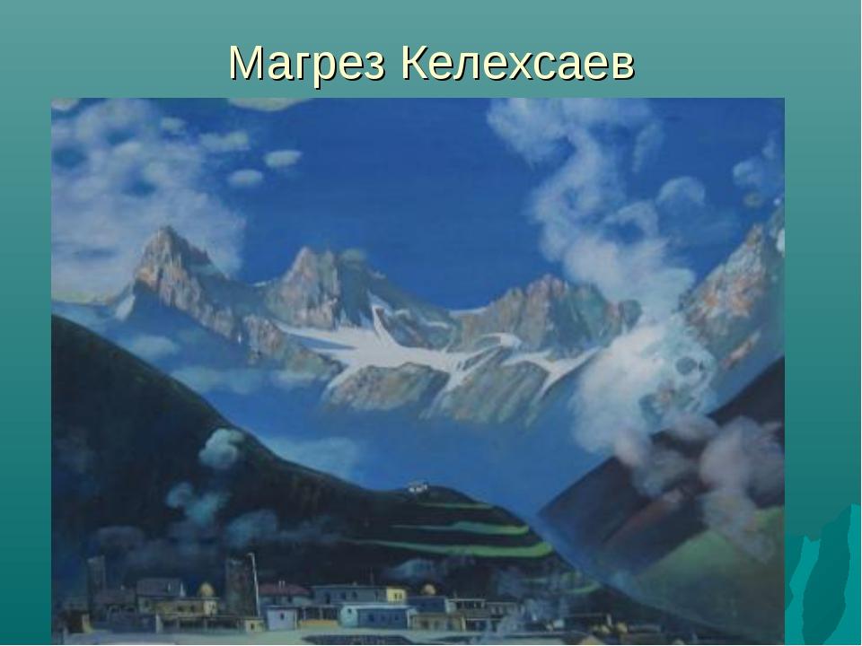 Магрез Келехсаев