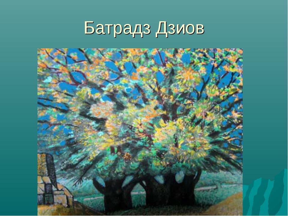 Батрадз Дзиов