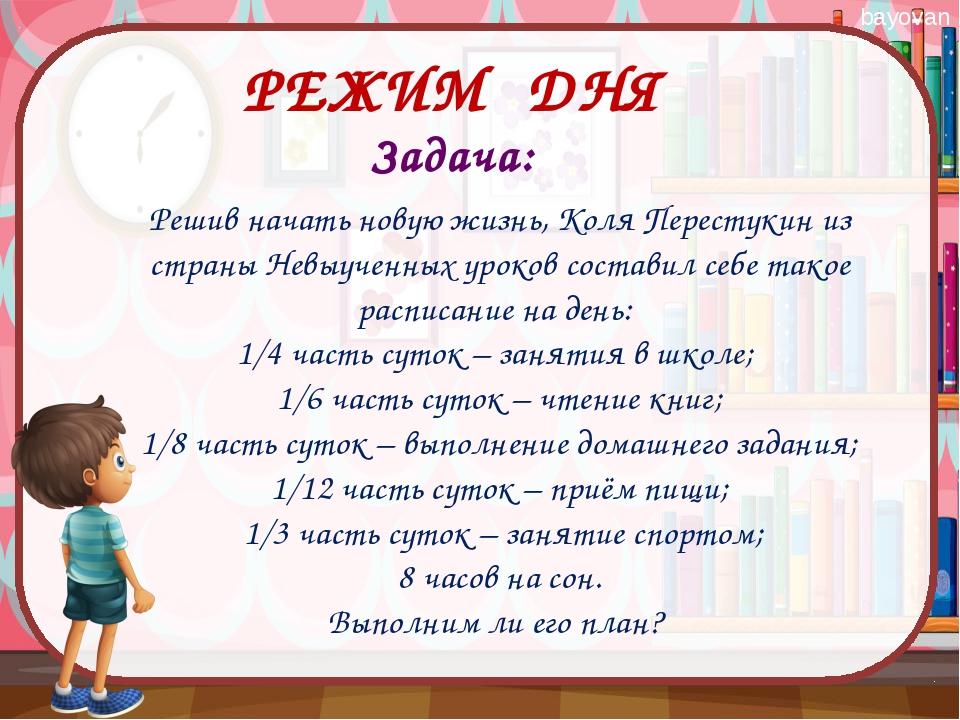 Решив начать новую жизнь, Коля Перестукин из страны Невыученных уроков состав...