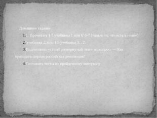 Домашнее задание 1. Прочитать § 7 учебника 1 или §' 6-7 (только то, что есть