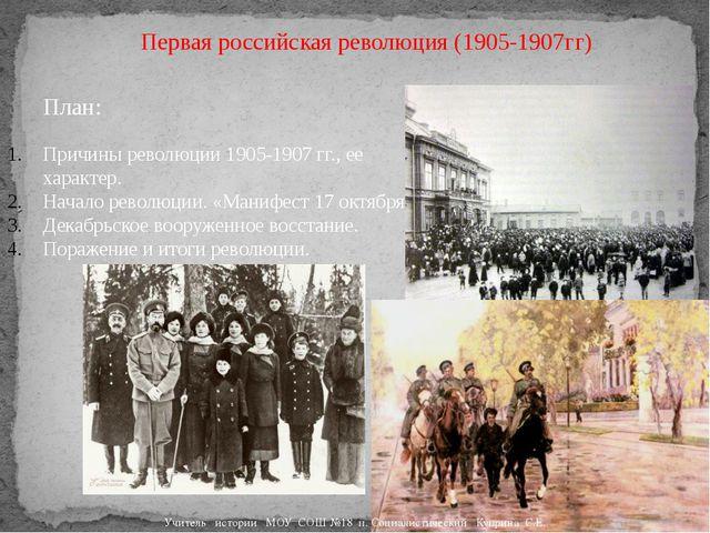 Первая российская революция (1905-1907гг) План: Причины революции 1905-1907 г...