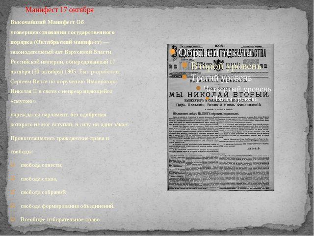 Высочайший Манифест Об усовершенствовании государственного порядка (Октябрьск...