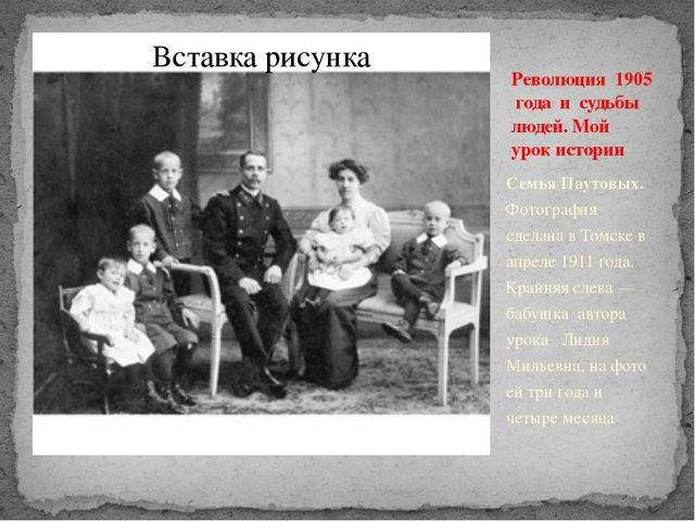 Революция 1905 года и судьбы людей. Мой урок истории Семья Паутовых. Фотограф...
