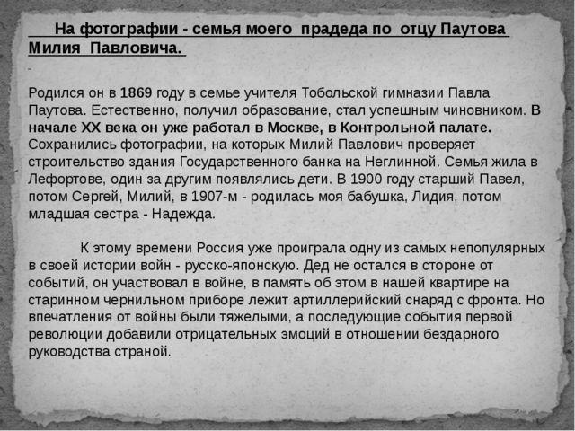На фотографии - семья моего прадеда по отцу Паутова Милия Павловича. Родился...